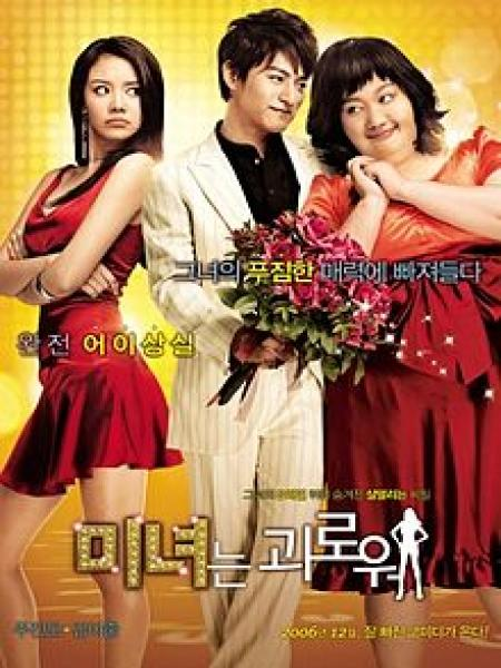 Watch Movie 200 Pounds Beauty