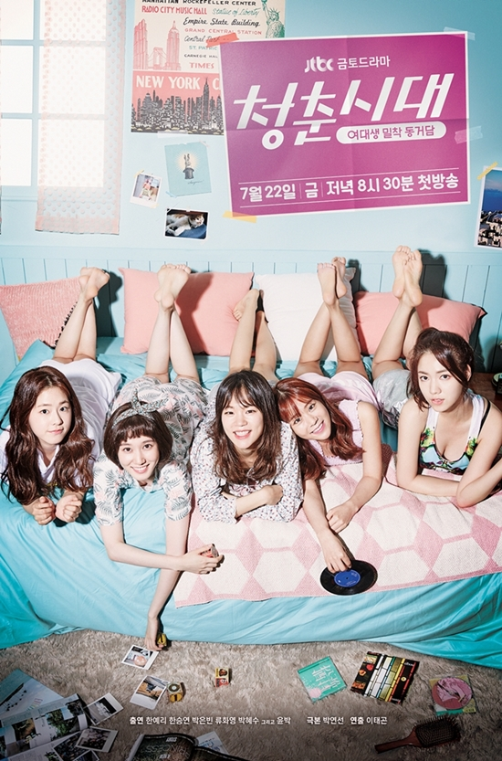 Watch Movie Age of Youth