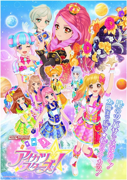 Watch Movie Aikatsu Stars!