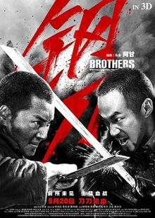 Watch Movie Brothers (China)