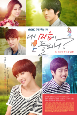 Watch Movie Can You Hear My Heart
