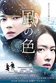 Watch Movie Colors of Wind