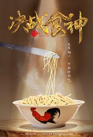 Watch Movie Cook Up a Storm