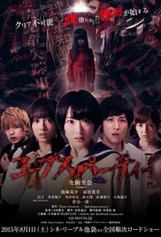Watch Movie Corpse Party