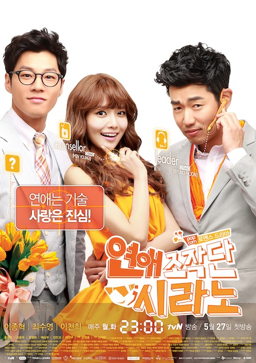 Watch Movie Dating Agency: Cyrano