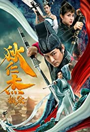 Watch Movie Detection of Di Renjie