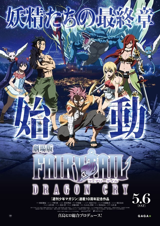 Watch Movie Fairy Tail: The Movie - Dragon Cry