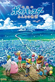 Watch Movie Gekijouban Poketto monsutâ: Minna no Monogatari