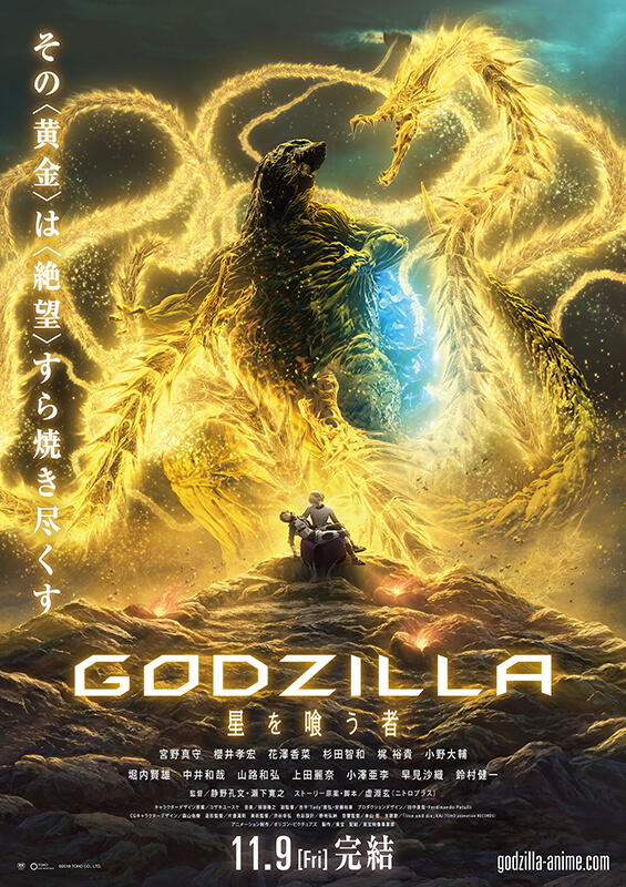 Watch Movie Godzilla: The Planet Eater