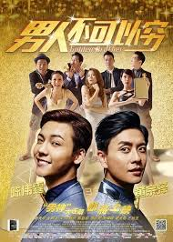 Watch Movie Golden Brother