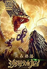 Watch Movie Guardian of the Palace