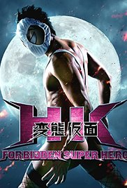 Watch Movie HK: Forbidden Super Hero