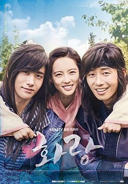 Watch Movie Hwarang