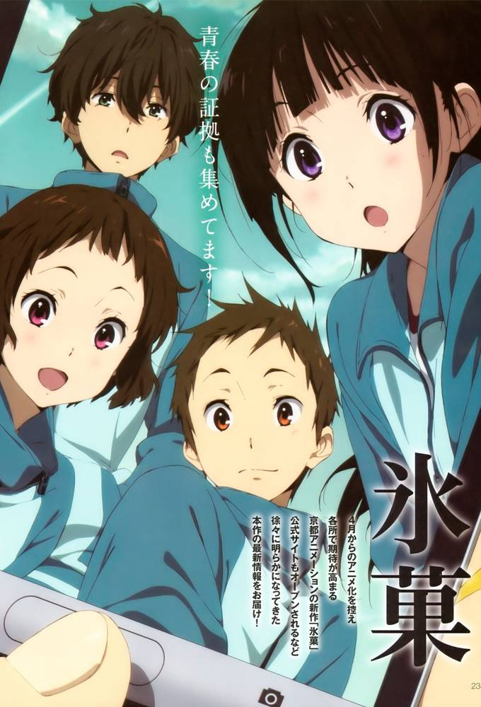 Watch Movie Hyouka - Season 1