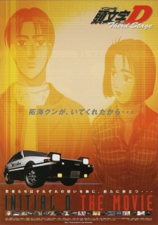 Watch Movie Initial D Third Stage