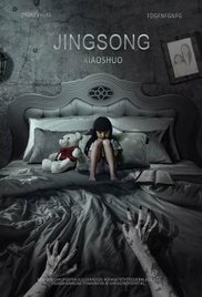 Watch Movie Inside: A Chinese Horror Story