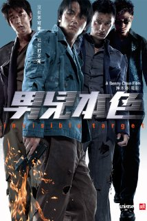 Watch Movie Invisible Target