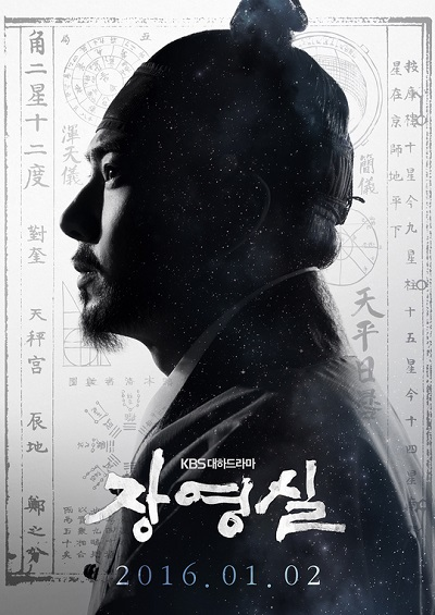 Watch Movie Jang Yeong-Sil