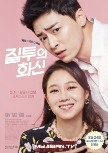 Watch Movie Jealousy Incarnate