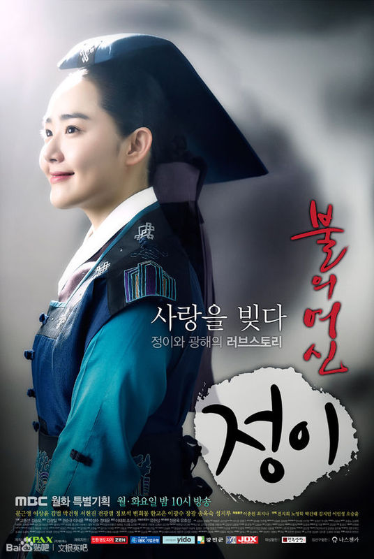 Watch Movie Jung Yi: Goddess of Fire