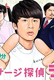 Watch Movie Massage Tantei Joe - Season 1