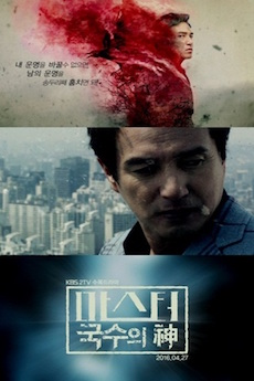 Watch Movie Master: God of Noodles