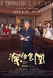 Watch Movie Midnight Diner