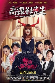 Watch Movie Mr Highheels