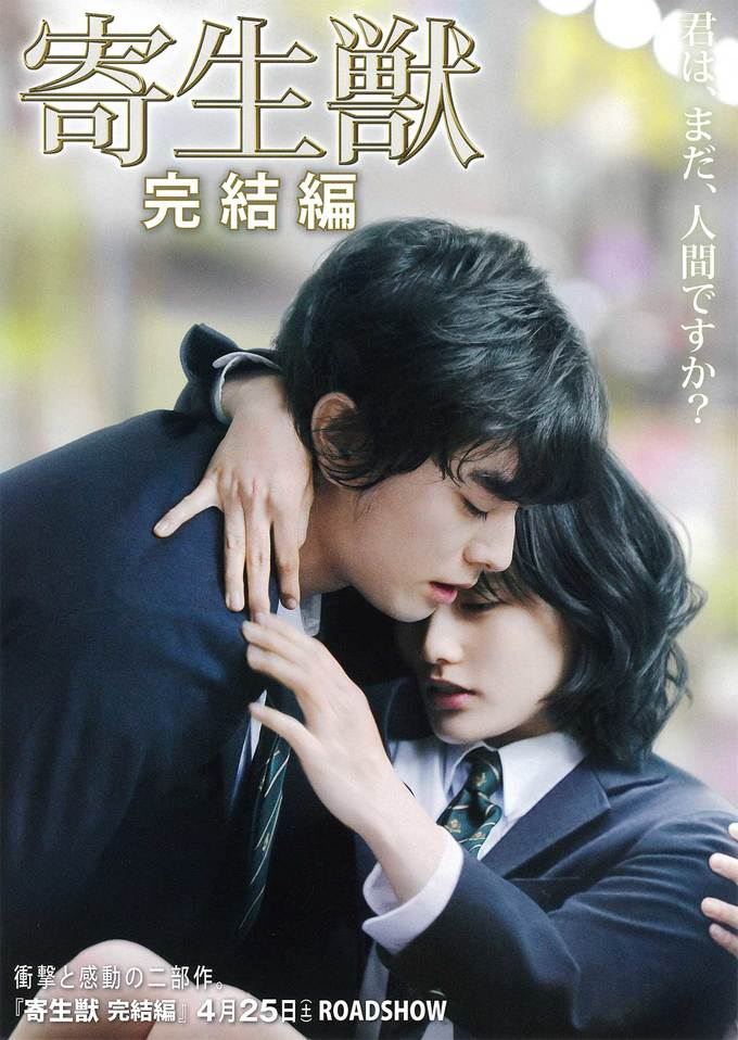Watch Movie Parasyte Part 2