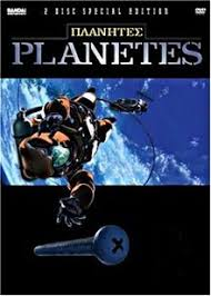 Watch Movie Planetes