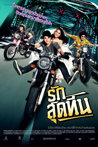 Watch Movie Rak Sud Teen (teenage Love)