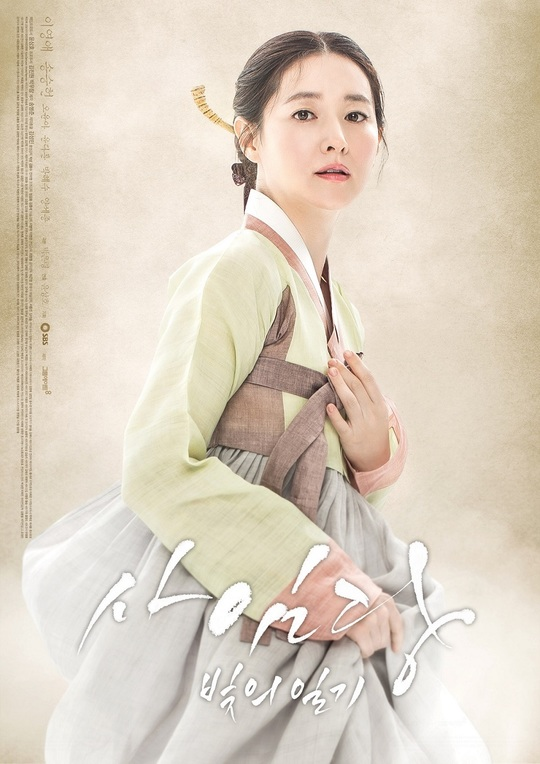 Watch Movie Saimdang, Light's Diary