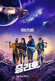 Watch Movie Space Sweepers