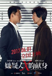 Watch Movie The Devotion of Suspect X