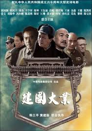 Watch Movie The Founding Of A Republic
