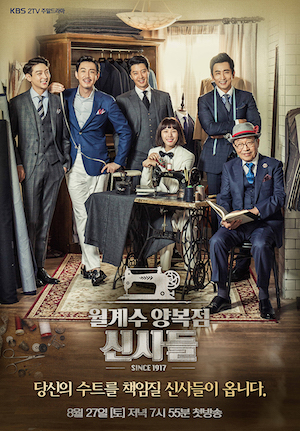 Watch Movie The Gentlemen of Wolgyesu Tailor Shop