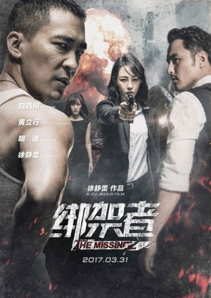 Watch Movie The Missing