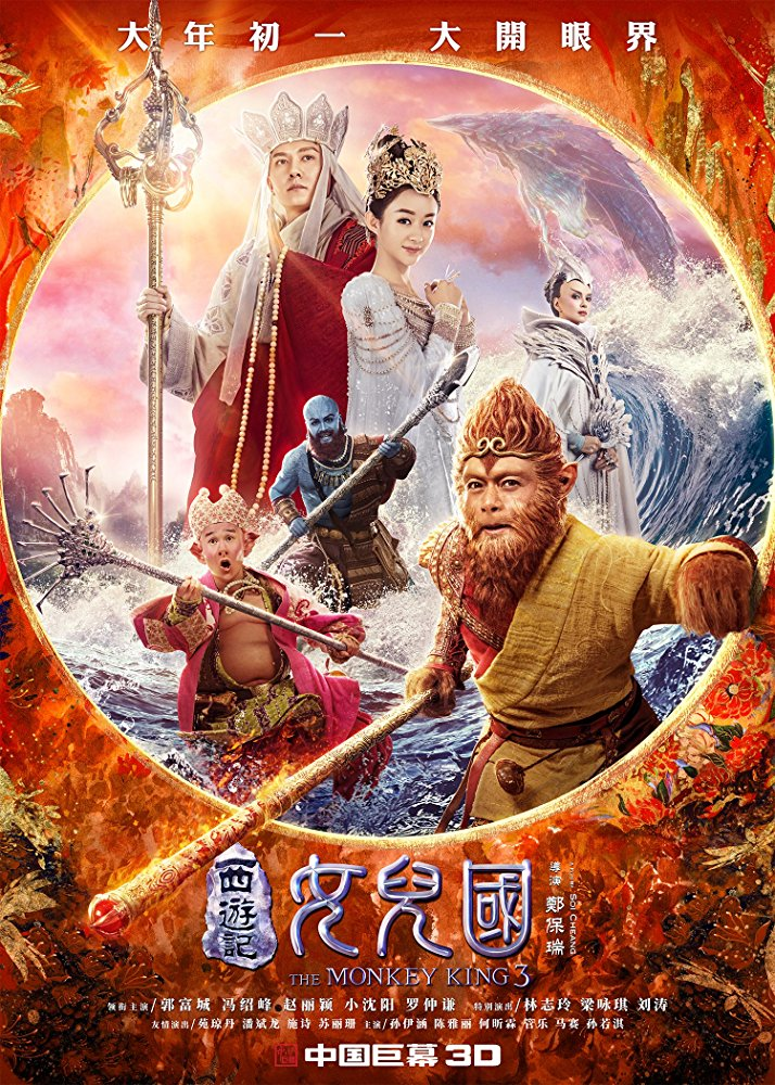 Watch Movie The Monkey King 3: Kingdom of Women