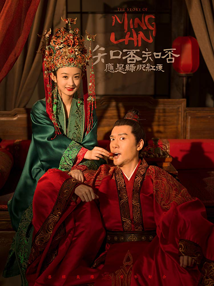 Watch Movie The Story of Ming Lan