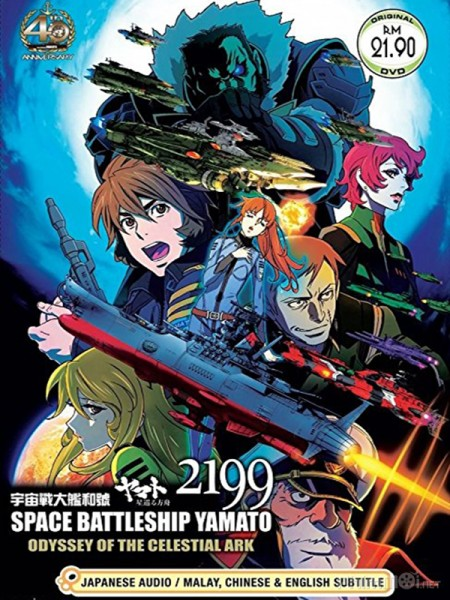 Watch Movie Uchuu Senkan Yamato 2199