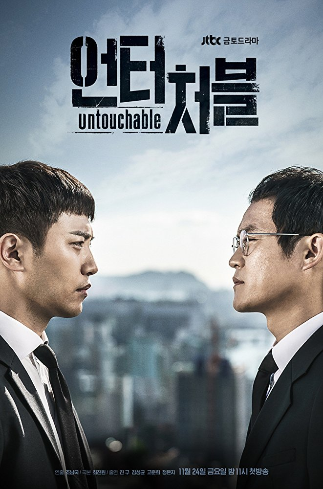 Watch Movie Untouchable