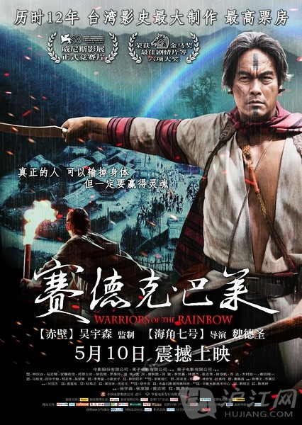 Watch Movie Warriors of the Rainbow Seediq Bale Part 2
