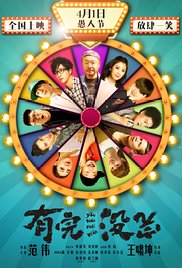 Watch Movie You Wan Mei Wan