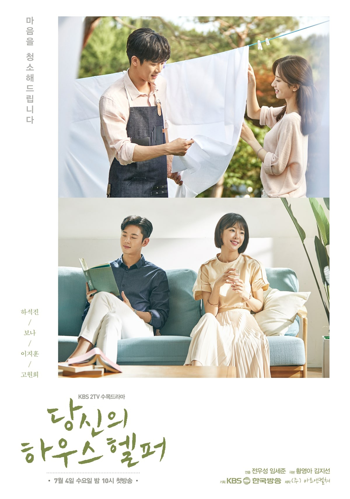 Watch Movie Your House Helper